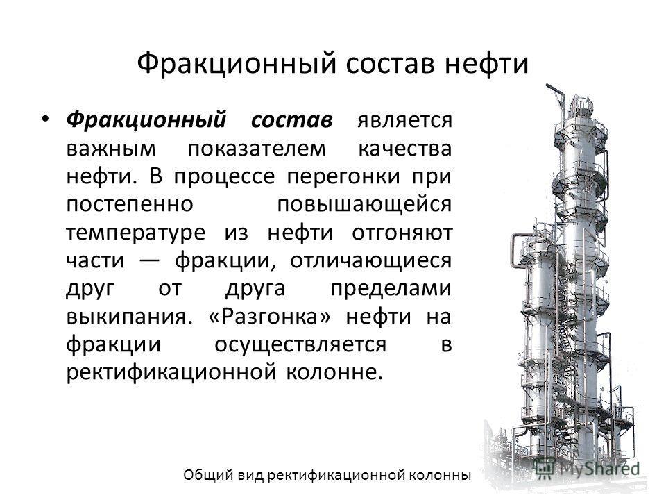 Фракционный состав нефти