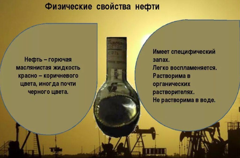 нефть фх свойства
